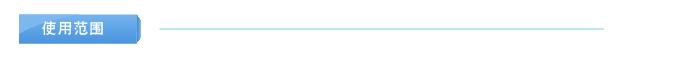 http://www.shlanfei.com/UploadImage/edit/images/%E4%BD%BF%E7%94%A8%E8%8C%83%E5%9B%B4.jpg