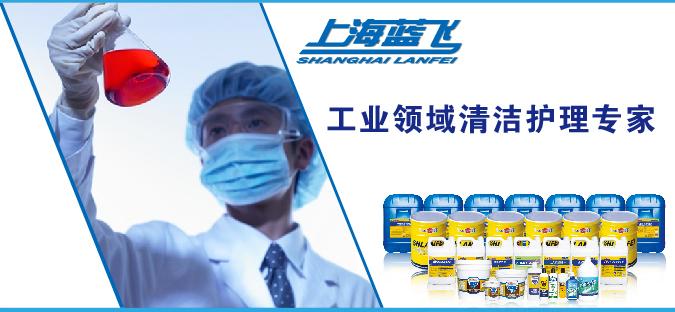 上海蓝飞—工业领域清洁护理专家