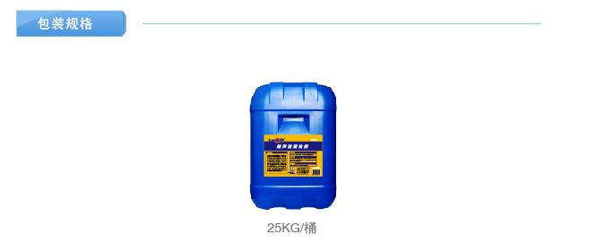 超声波清洗剂25KG桶装