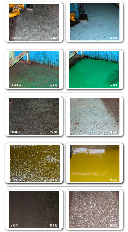 地面油污清洗剂使用前后效果对比