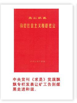 中央党刊《求是》党旗飘飘专栏让矿工告别煤炭走进和谐